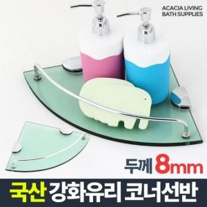 강화유리 코너선반(국산)