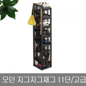 모던 지그재그신발장 11단/고급