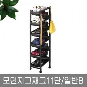 모던 지그재그신발장 11단/일반B
