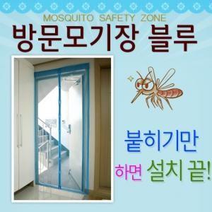 현관문 방문형 자석 모기장 100X210(블루)