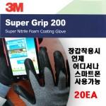 3M 수퍼그립200 20P 코팅장갑