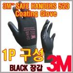 3M 523 NBR Foam 다목적 안전 코팅장갑 블랙 1P