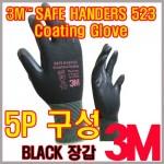 3M 523 NBR Foam 다목적 안전 코팅장갑 블랙 5P