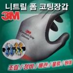3M정품 니트릴 폼 코팅장갑 (L)(M)