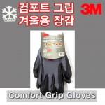 3M 컴포트 그립 겨울용 장갑