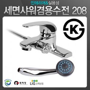 [세면샤워 겸용 208 ]샤워기 자바라