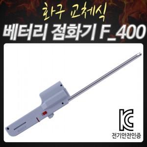 자동 점화기 F400