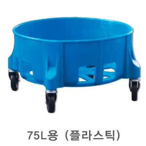 물통 용기 운반구 75L