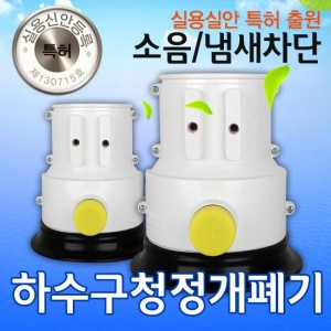 하수구청정개폐기 75파이 100파이 택일 하수구냄새차단 배수관 하수관 트랩 마개 덮개 청소용품