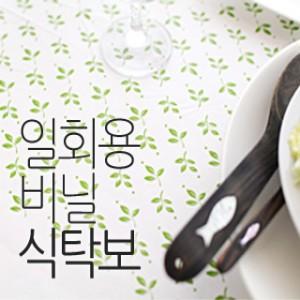 일회용 식탁보X3개
