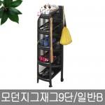 모던 지그재그신발장 9단/일반B