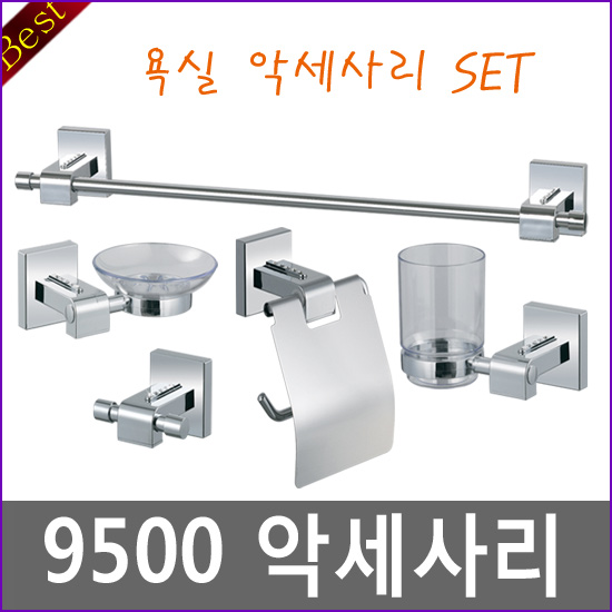 욕실 악세사리9500 5종 SET