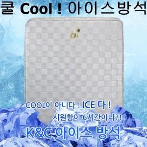 아이스 쿨방석 신개념 얼리는 냉매4개 6시간지속 (그레이)