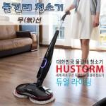 무선 물걸레 청소기 HS-9000 휴스톰 듀얼스핀