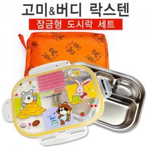 DS104 스텐고미앤버디 잠금형도시락 (주머니포함)
