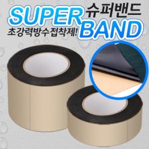 슈퍼밴드100 방수테이프